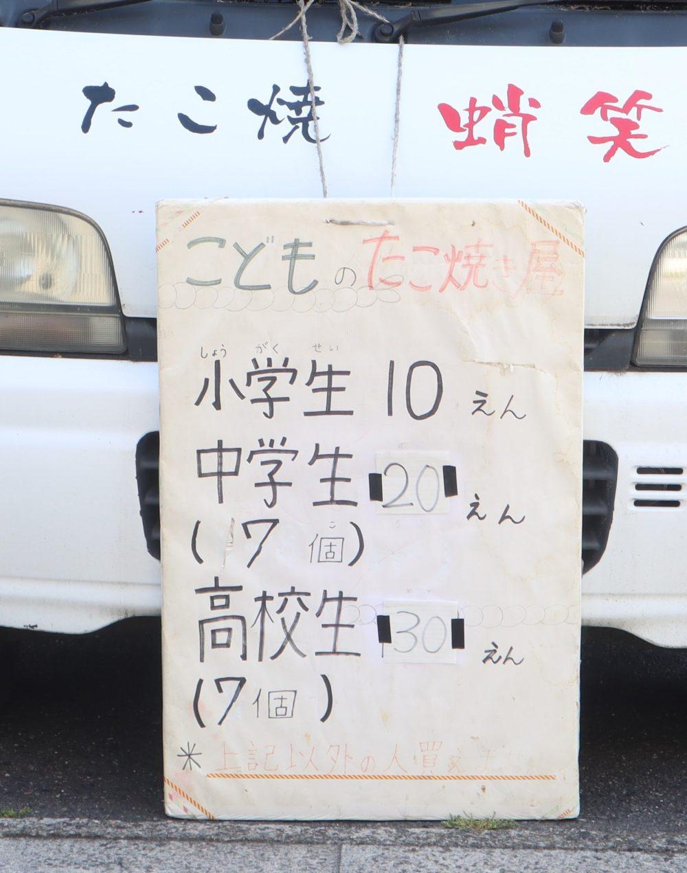 小学生10円という破格の安さ