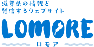 LOMORE|滋賀の今を発信する地元メディア