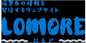 LOMORE|滋賀の情報を発信する地元メディア