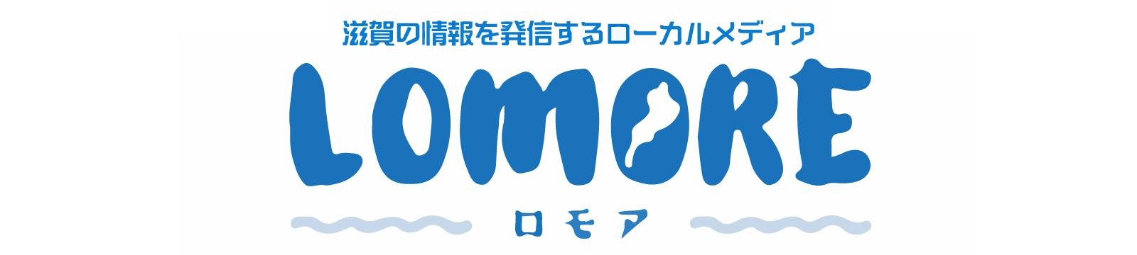 LOMORE / 滋賀のローカル情報を発信するWEBメディア